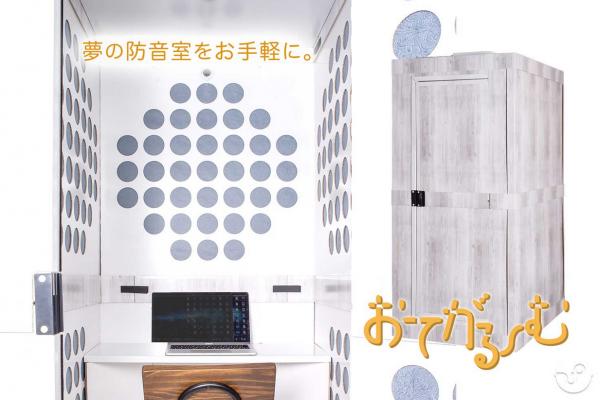 Otegaroom: Soundproof Room for Remote Work & School