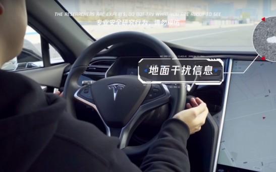 Tesla Tricked