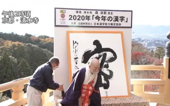 Mitsu - Japan's 2020 Kanji of the Year